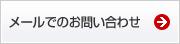 日本小形風力発電協会 メールでのお問い合わせ