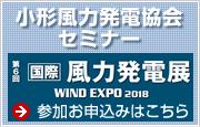 日本小形風力発電協会(JSWTA)セミナー
