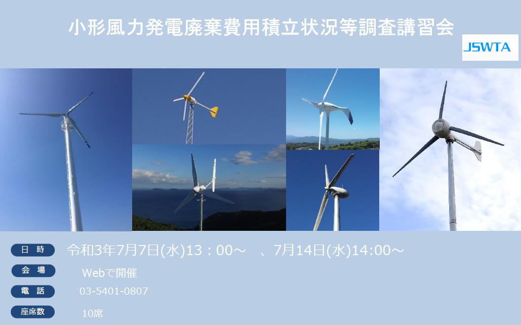 小形風力発電廃棄費用積立状況等調査講習会